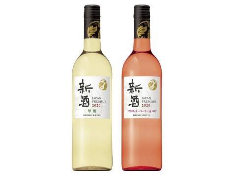 国産ぶどう100%ワイン「ジャパンプレミアム」から新酒2種が限定発売