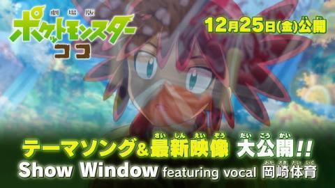 映画『ポケモン』最新映像公開 岡崎体育が担当した楽曲「Show Window」お披露目