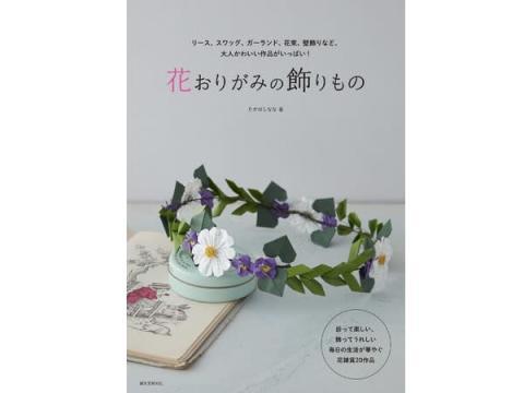 おりがみの花でおうちに飾れる雑貨を作ろう!「花おりがみの飾りもの」刊行
