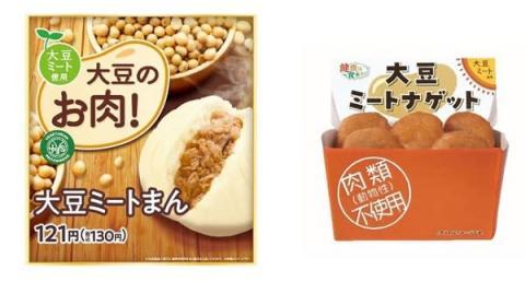 """ファミリーマートに次世代のお肉""""大豆ミート""""を使った新商品が登場!"""