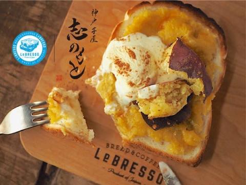 シルクスイートの焼き芋を使ったトースト&ミルクジャムが秋限定で登場!