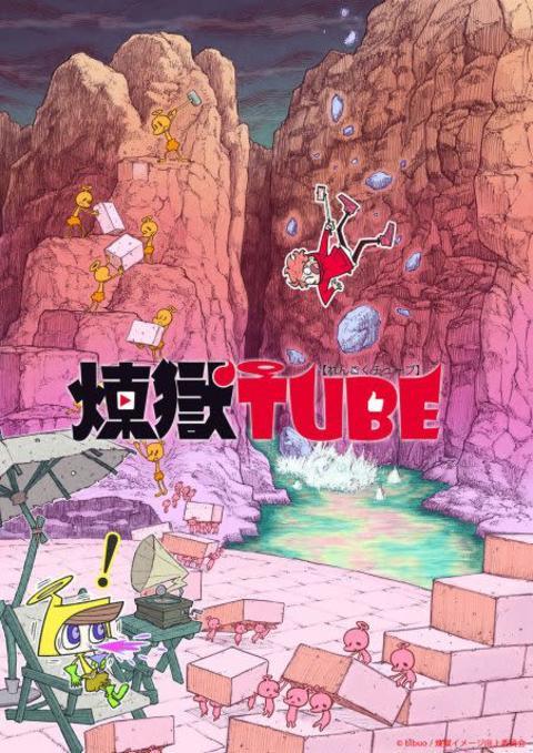 東映アニメーション、漫画プロジェクト『煉獄TUBE』開始