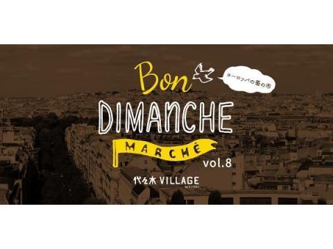 """""""ヨーロッパの蚤の市""""が代々木で開催!「BON DIMANCHE MARCHÉ vol.8」"""