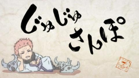 『呪術廻戦』ミニアニメ今後も放送 作者の描き下ろしネームをアニメ化