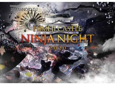 世界遺産・姫路城を光と音で演出!「HIMEJI CASTLE NINJA NIGHT 2020」開催