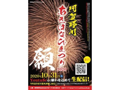 新型コロナウイルス終息祈願!「阿賀野川あきはなびまつり 2020」生配信