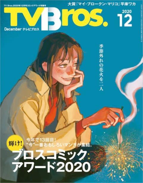 『TV Bros.』年に1度のコミック大特集 大賞作、ハライチ岩井&宇垣美里の対談など掲載