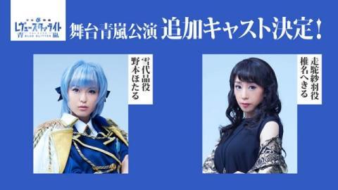 舞台『少女☆歌劇 レヴュースタァライト』追加キャストに野本ほたる、椎名へきるら