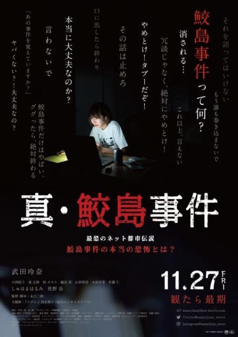 「誰か来たようだ…」 映画『真・鮫島事件』不穏な予告映像解禁