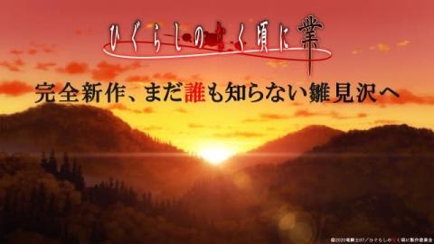 放送中のアニメ『ひぐらしのなく頃に』完全新作と公式が突然発表 「物語はまだ誰も知らない雛見沢へ」に驚きの声