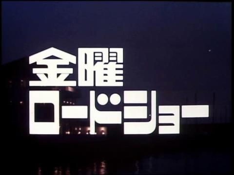 """35周年「金曜ロードSHOW!」""""テレビで観る映画""""を守り続ける意味"""