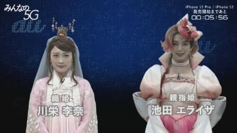 """川栄李奈&池田エライザ、『iPhone12』""""新色""""を絶賛「すごくオシャレ!」"""