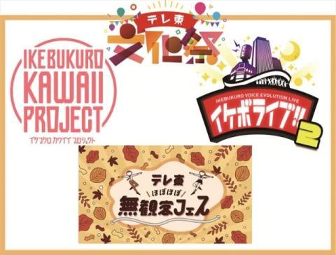 テレ東の配信イベント「テレ東文化祭」11・9より順次開催