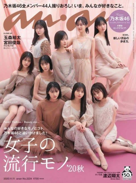 """乃木坂46、4年連続『anan』ジャックし""""全員登場"""" テントでキャンプ風ショット"""
