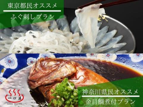 厳選食材を堪能!箱根「一の湯」東京都民・神奈川県民向けの特別プラン発売