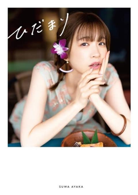 声優・諏訪彩花、2nd写真集『ひだまり』12・24発売 特典ブロマイド絵柄公開