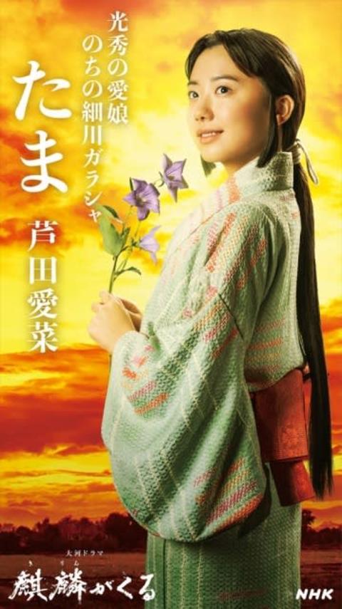 【麒麟がくる】芦田愛菜、戦国一の美少女・たまのビジュアル公開