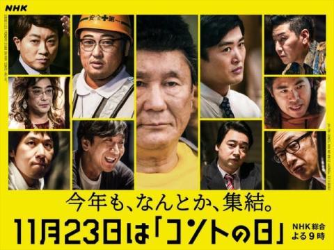 """ビートたけしが""""会長""""の『コントの日』11・23放送 テーマは「新しい生活」"""