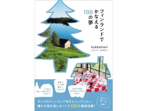憧れの国を楽しみつくす100の最高体験!フィンランドの魅力が詰まった一冊