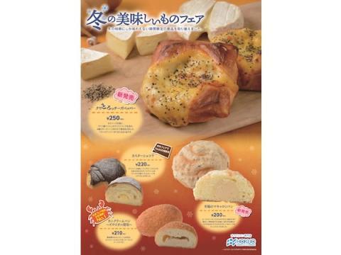 HOKUO「冬の美味しいものフェア」が開催中!人気復活商品も登場
