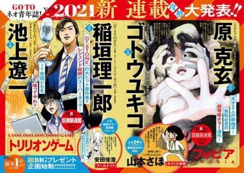 『Dr.STONE』稲垣理一郎氏が原作の新連載、青年誌で開始 池上遼一氏とタッグ