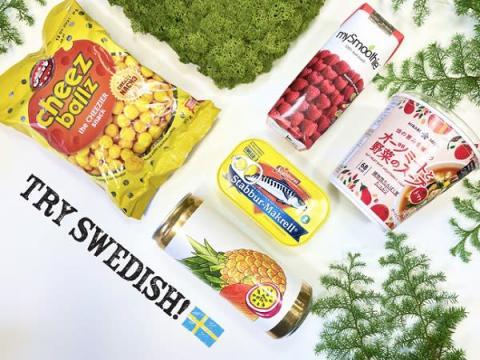 「Try Swedish!」初のポップアップストアがIKEA原宿にて期間限定開催中!
