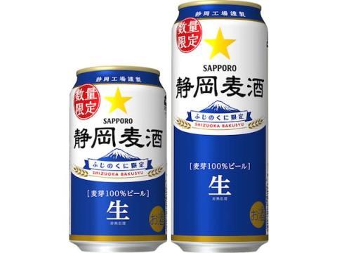 普段は飲食店でしか飲めないビールを自宅で!「静岡麦酒」缶商品が限定発売