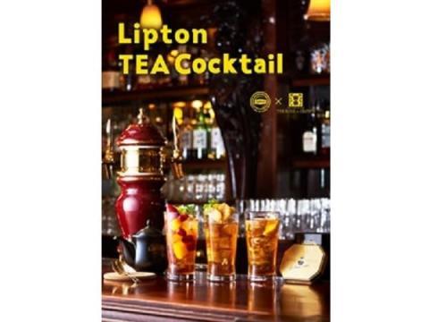 """Lipton紅茶×お酒!ビクトリアンパブで味わう""""新感覚ティーカクテル"""""""