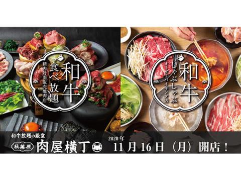 業界初!和牛焼肉&しゃぶしゃぶ食べ放題専門店「肉屋横丁」が秋葉原に開店