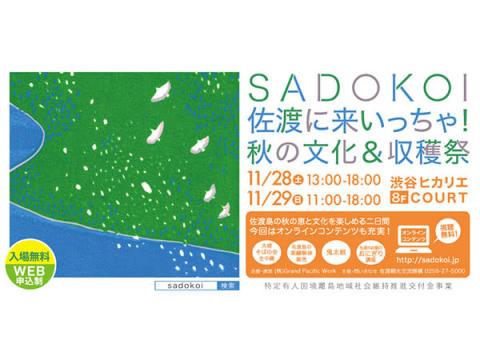 佐渡島を渋谷で体験!「SADOKOI 佐渡に来いっちゃ!秋の文化&収穫祭」開催