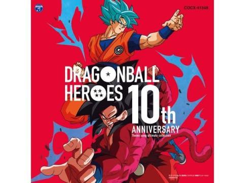 「ドラゴンボールヒーローズ」シリーズのテーマソングを収めたアルバム発売