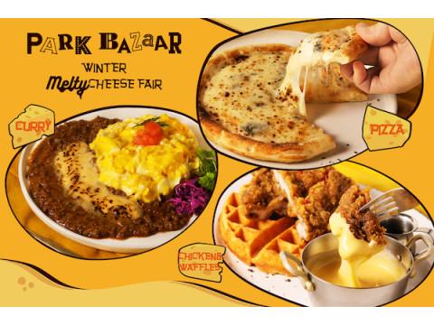 とろ〜りチーズを堪能!「PARK BAZAAR」がチーズフェアを開催中
