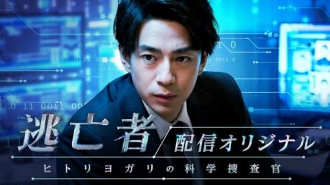 三浦翔平主演、『逃亡者』追跡劇の裏側を描く配信オリジナルストーリー