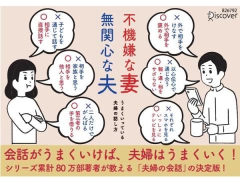 会話がうまくいけば夫婦はうまくいく!『不機嫌な妻 無関心な夫』刊行
