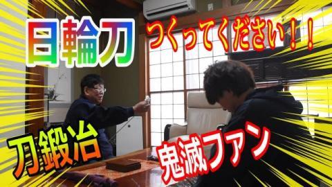"""『鬼滅の刃』日輪刀を """"分析&作る""""動画で話題、刀鍛冶の父とYouTuberの息子が伝える""""日本刀""""の魅力"""