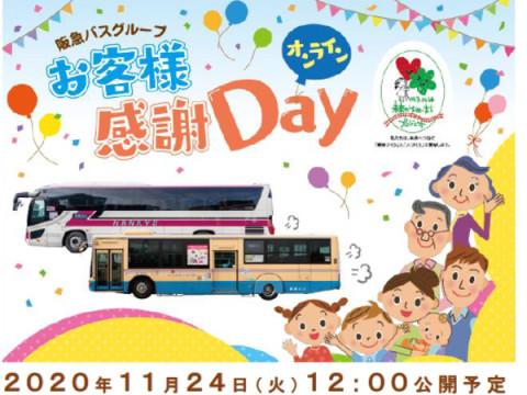 誰でも参加可能!「阪急バスグループお客様感謝Day」がオンラインで開催