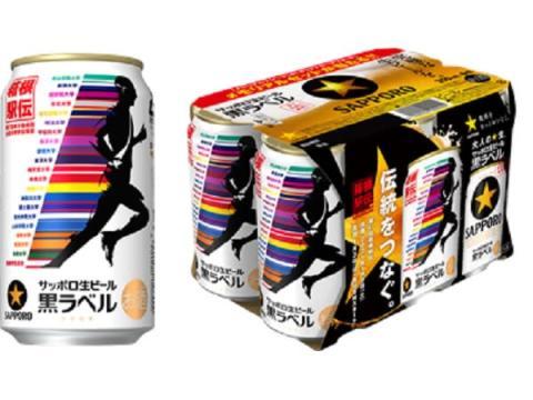 """""""箱根駅伝""""モチーフの「サッポロ生ビール黒ラベル」が数量限定で登場!"""