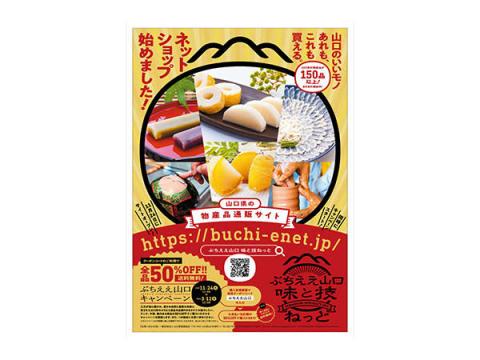 山口県の物産品がクーポンコード利用で全品50%OFF&送料無料に!