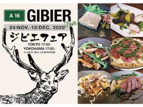 北海道産エゾシカと国産の猪をイタリアンで楽しむ「ジビエフェア」が開催!