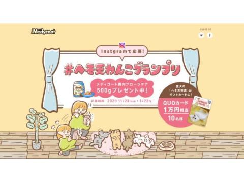 愛犬の「へそ天」写真がオリジナルQUOカードに!投稿キャンペーン開催中