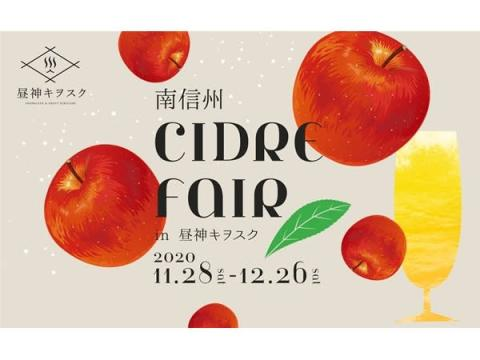 飲み比べイベントも!長野県阿智村で南信州産の「シードル」を味わおう