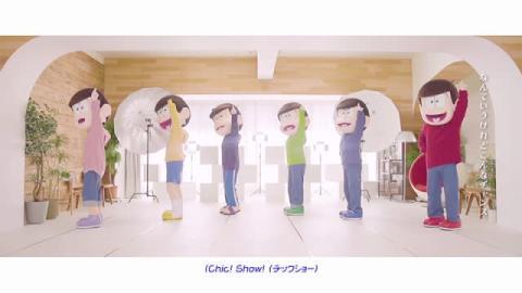 『おそ松さん』第3期第1クールED曲のMV解禁 息ぴったりのダンスが見どころ