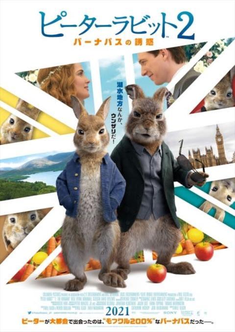 映画『ピーターラビット2』来年2月公開を延期