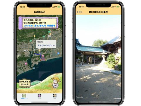 四国八十八ヶ所をバーチャル巡礼できるアプリ「お遍路ウォーキング」配信!