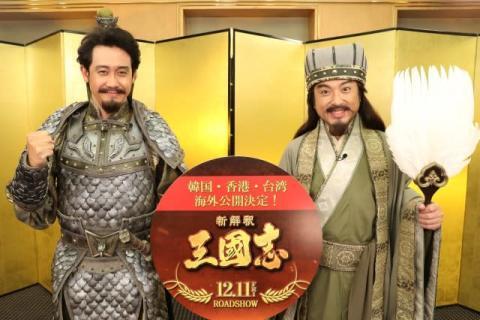 『新解釈・三國志』海外上映も大泉洋&ムロツヨシは不安「『鬼滅の刃』にタイトル替えて…」