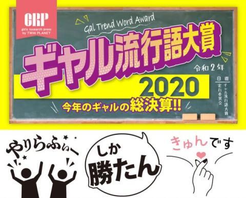 『2020年ギャル流行語大賞』は「やりらふぃー」 Tik Tokが発火点
