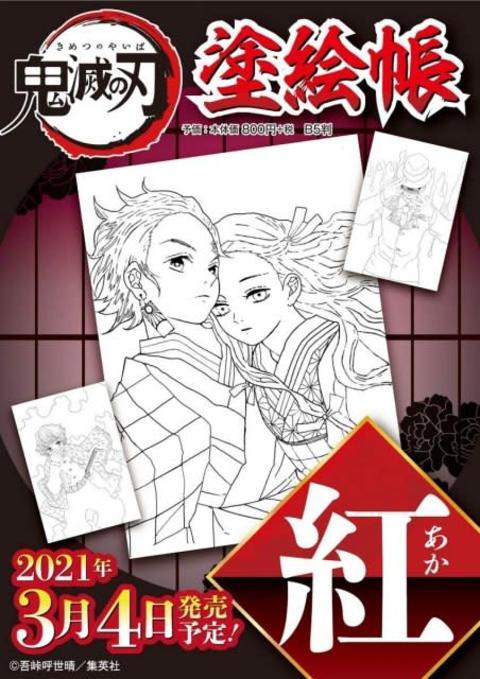 『鬼滅の刃』初ぬりえ本、来年3月に2冊同時発売 作者の原作イラスト使用