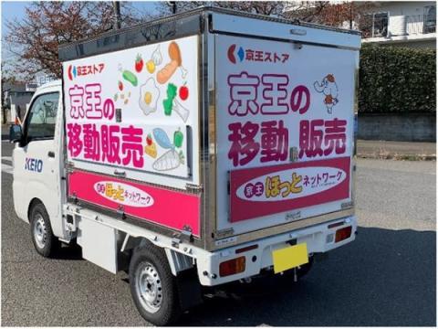 遠くに出かけずにお買い物!京王電鉄が調布市・稲城市で移動販売を開始