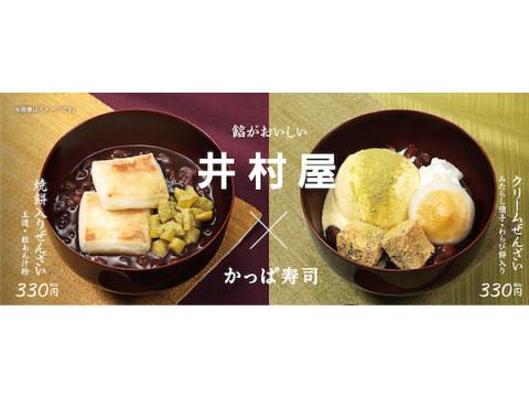 井村屋×かっぱ寿司の大人気コラボが再び!こだわりの和スイーツ2種発売