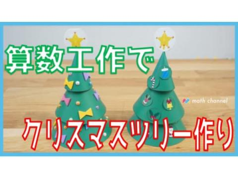 遊びながら算数を学ぶ!クリスマスツリーを作る「算数ペパクラ」無料配信中